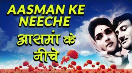 Aasman Ke Niche - Jewel Thief - Kishore Kumar & Lata Mangeshkar - Dev Anand an Vyjayantimala