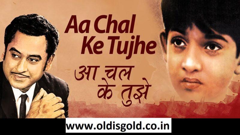 Aa-Chal-Ke-Tujhe-oldisgold.co.in