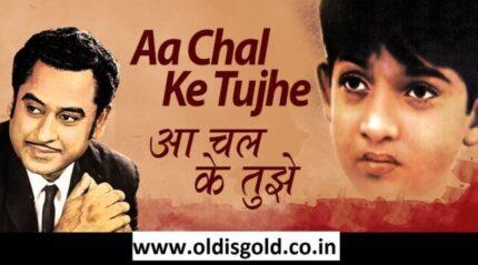 Aa Chal Ke Tujhe Main Leke Chalu