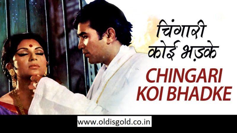 Chingari-Koi-Bhadke oldisgold.co.in