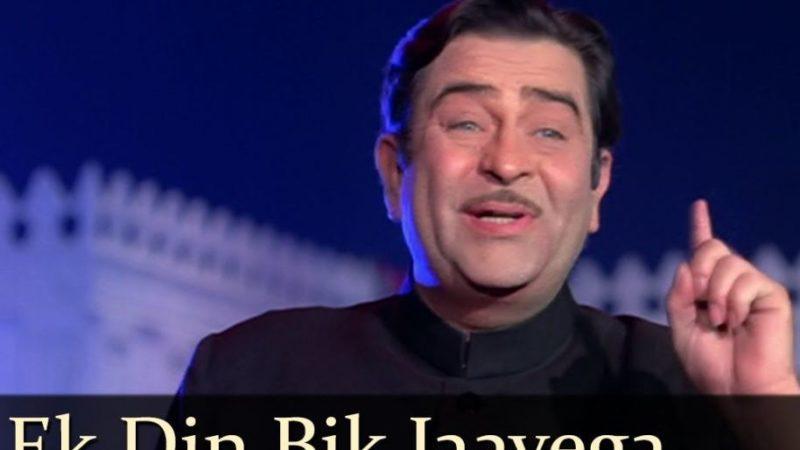 Ek-Din-Bik-Jayegamati-ke-Mol-Raj-Kapoor-Dharam-Garam-Mukesh-oldisgold.co_.in_