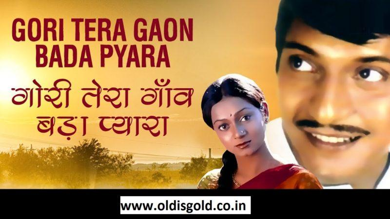 Gori_Tera_Gaon_Bada_Pyara-oldisgold.co.in
