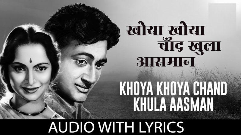 Khoya-Khoya-Chand-Khula-Aasman-Lyrics-Kala-Bazar-1960-oldisgold.co.in