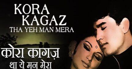 Kora-Kagaz-Tha-Ye-Man-Mera-Aradhana-Oldisgold.co.in