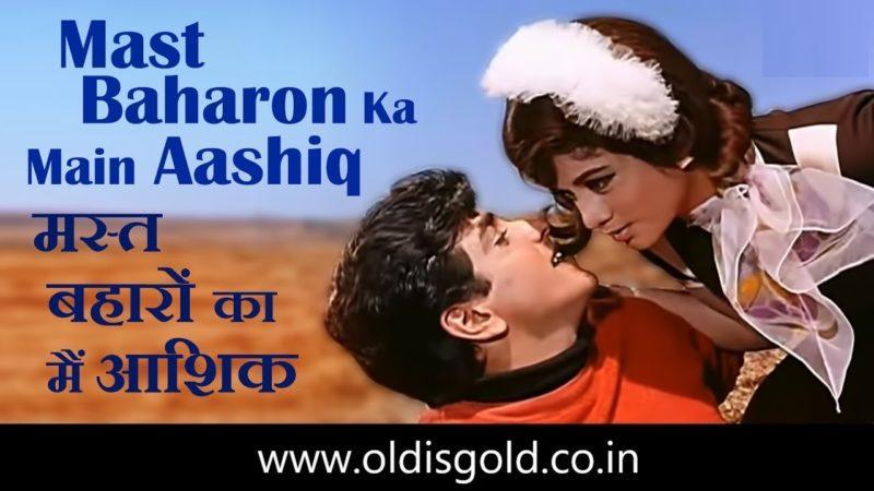 Mast-Baharon-Ka-Main-Aashiq-–-Jeetendra-Aruna-Irani-Farz-oldisgold