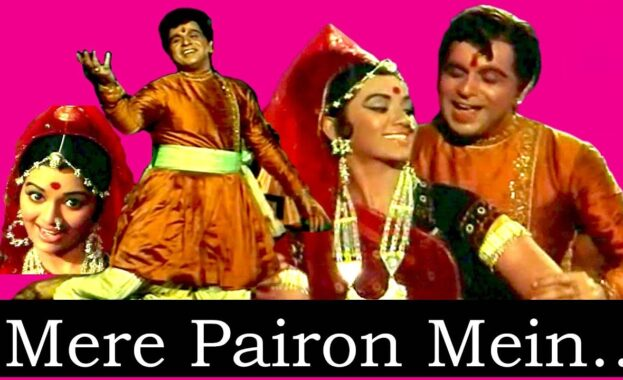 Mere Pairon Mein Ghunghroo