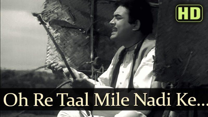 Oh re taal mile nadi ke jal mein-original_song-mukesh-sanjeev kumar-oldisgold.co.in