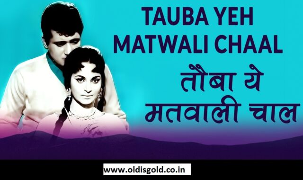 Tauba Ye Matwali Chal