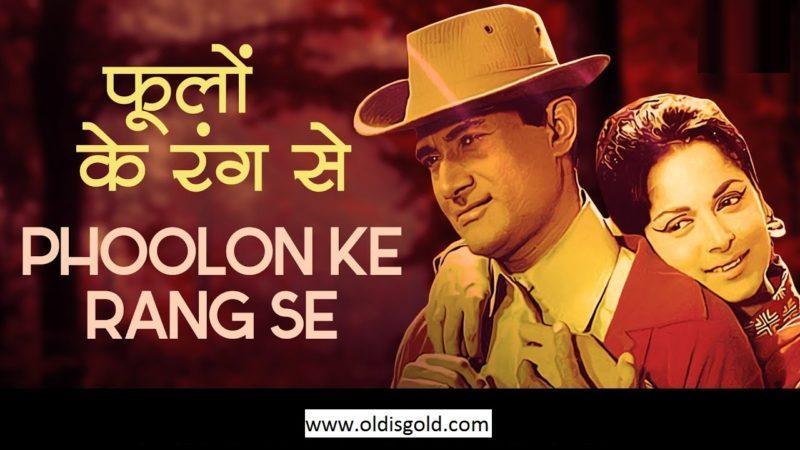 Phoolon-Ke-Rang-Se-Dev-Anand-Kishore-Kumar-Oldisgold.co.in