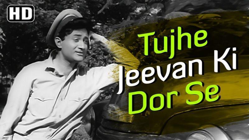 Tujhe Jeevan Ki Dor se