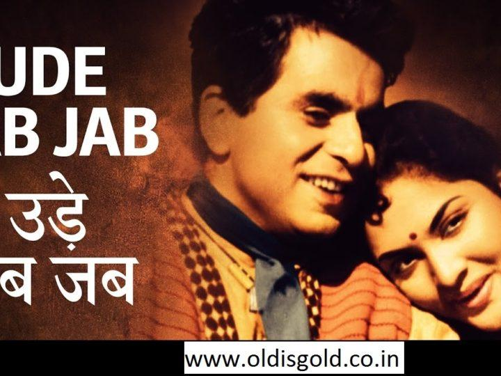 Download Old Hindi Mp3 Songs Listen Old Bollywood Songs Oldisgold