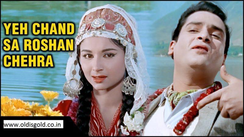 Ye-Chand-Sa-Roshan-Chehra-Kashmir-Ki-Kali-Shammi-Kapoor-Sharmila-Tagore-oldisgold.co.in
