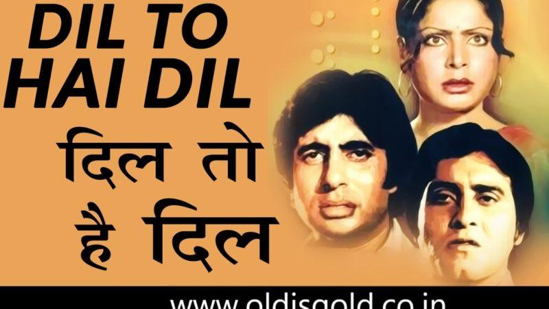 dil-toh-hai-dil-oldisgold