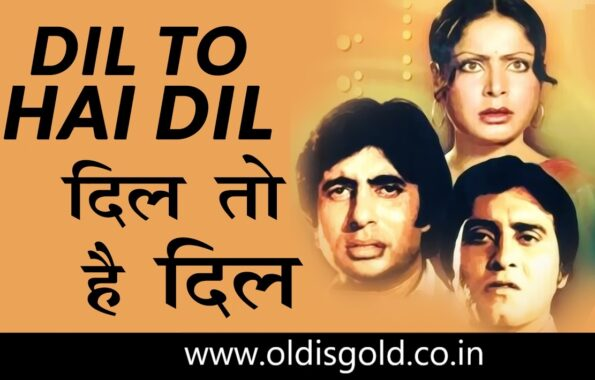 Dil To Hai Dil