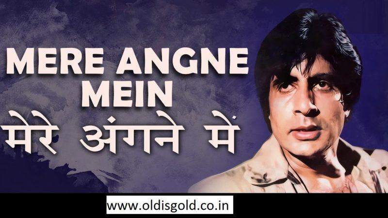 mere-angne-mein-oldisgold.co.in