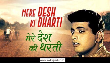 Mahendra kapoor new mp3 song mere desh ki dharti sona ugle (upkar.