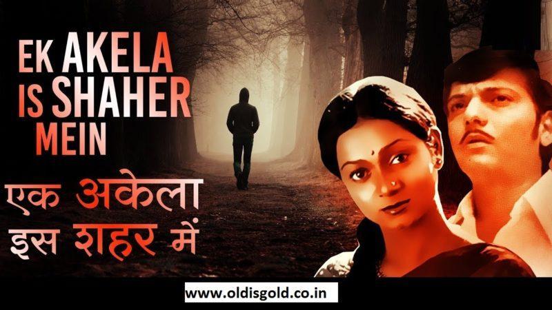 Ek-Akela-Is-Shaher-Mein-Bhupinder-Singh-oldisgold.co.in