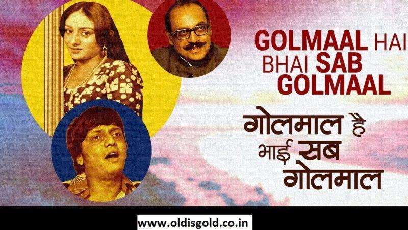 Golmaal Hai Bhai Sab Golmaal Hai