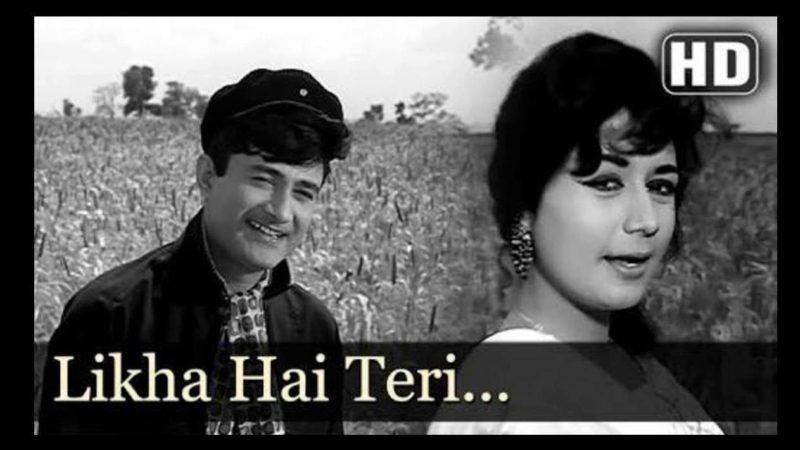 Likha Hai Teri Aankhon Mein _ oldisgold.co.in