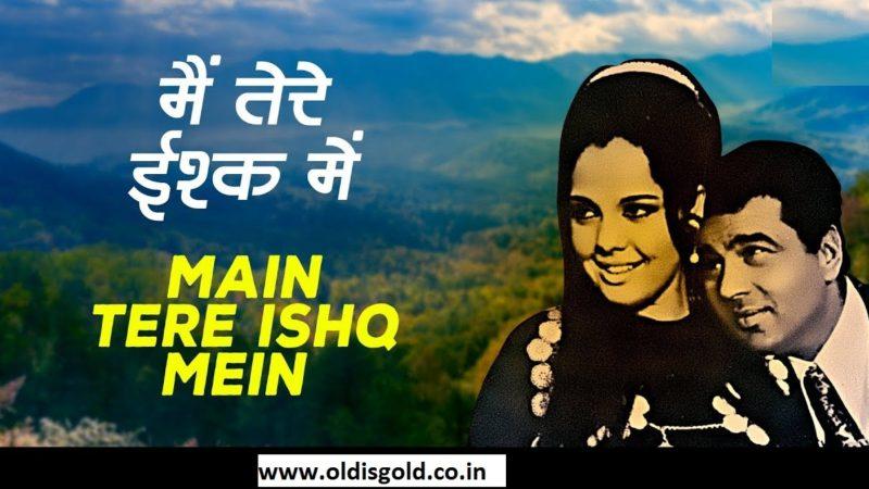 Mein Tere Ishq Mein - oldisgold.co.in