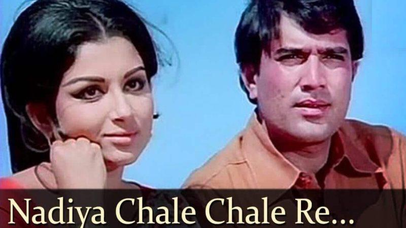 Nadiya Chale Chale Yeh Dhara_oldisgold.co.in