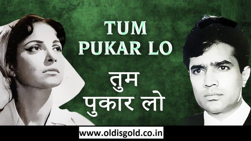 Tum Pukar Lo Tumhara Intezar Hai _oldisgold.co.in