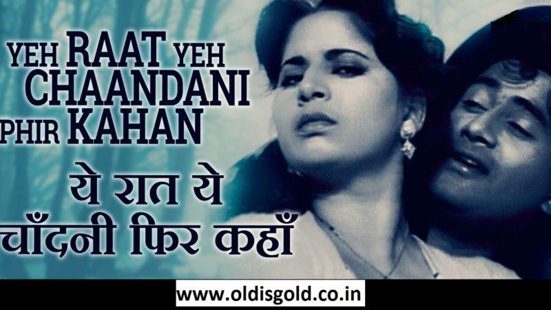 Yeh raat yeh chandni phir kahan-oldisgold.co.in