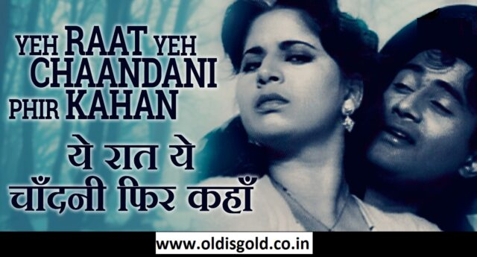 Ye Raat Ye Chandni Phir Kahan