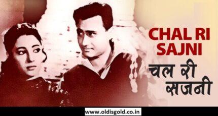 Chal Ri Sajni Ab Kya Soche