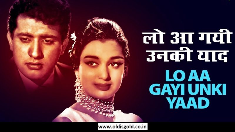 lo_aa_gayi_unki_yaad_oldisgold.co.in