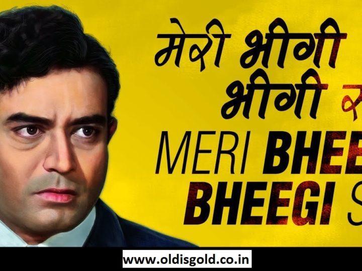 meri_bheegi_bheegi_si_oldisgold.co.in