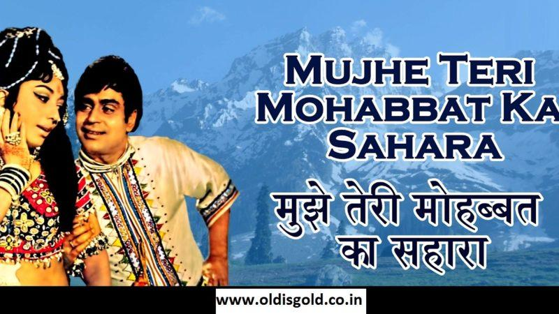 mujhe_teri_mohabbat_ka_oldisgold.co.in
