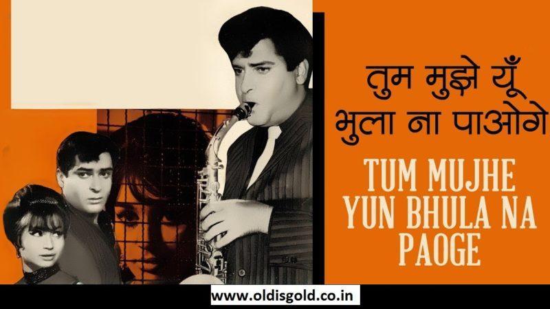 tum_mujhe_youn_bhula_na_paoge_oldisgold