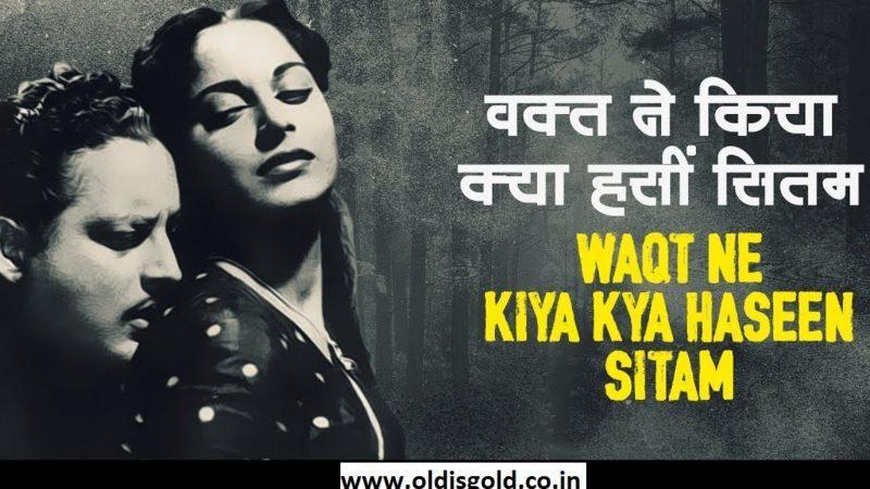 waqt_ne_kiya_kya_haseen_sitam_oldisgold.co.in
