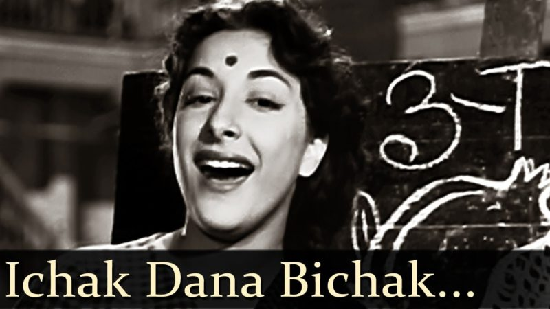 Ichak Dana Bichak Dana Dane Upar MP3 song download-oldisgold-rajkapoor_Nargis-Shree 420