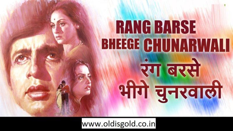 Rang Barse Bheege Chunarwali
