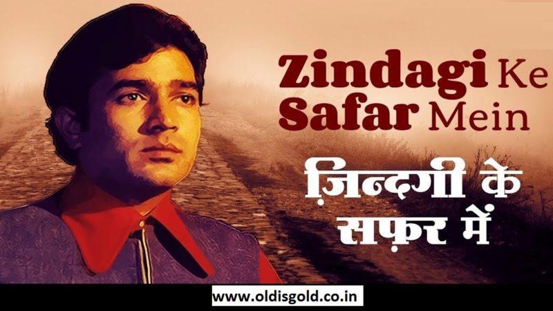 Zindagi ke Safar Mein Guzar Jaate _ oldisgold.co.in