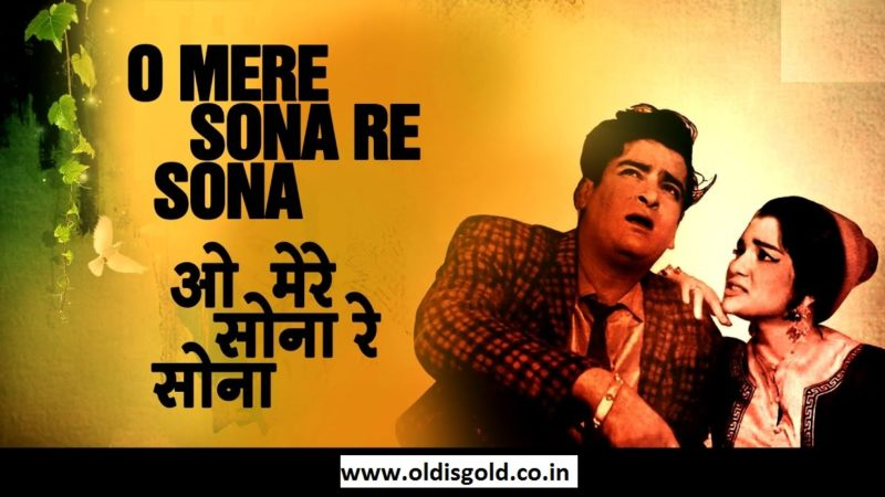 o mere sona re-oldisgold.co.in