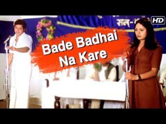 Bade Badhai Na Kare - Sachin & Ranjeeta - Ankhiyon Ke Jharokhon Se_www.oldisgold.co.in
