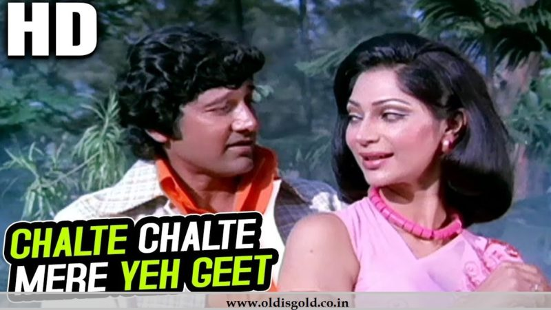 Chalte Chalte Mere Yeh Geet - Full Video _ Kishore Kumar _ Vishal Anand, Simi Garewal_www.oldisgold.co.in
