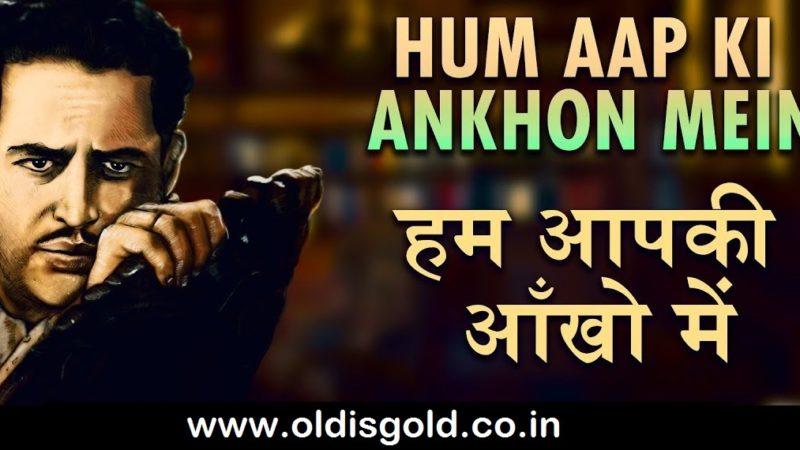 Hum Aap Ki Ankhon Mein-pyaasa-mohammed rafi geeta dutt-oldigold.co.in