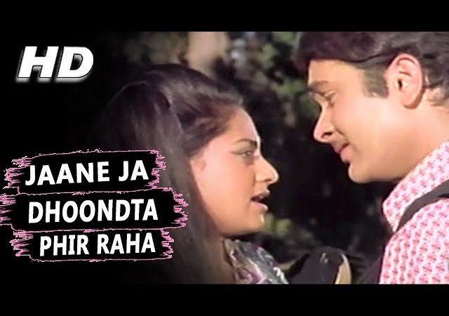 Jaane Ja Dhundta Fir Raha - Jawani Janeman - Jaya Bhaduri Randhir Kapoor - Kishore Asha - www.oldisgold.co.in