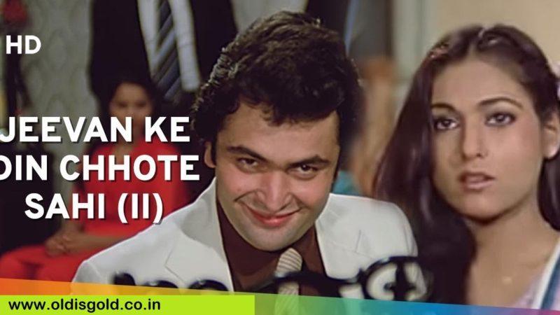 Jeevan Ke Din Chhote Sahi-Bade Dilwala-Kishore Kumar - www.oldisgold.co.in