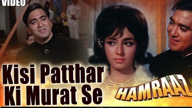 Kisi Patthar Ki Murat Se Mohabbat Ka Irada Hai, Sunil Dutt Mahendra Kapoor Humraaz HQ_www.oldisgold.co.in