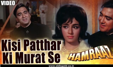 Kisi Patthar Ki Murat Se