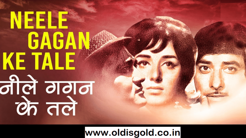 Neele gagan ke tale dharti ka pyaar pale -oldisgold.co.in