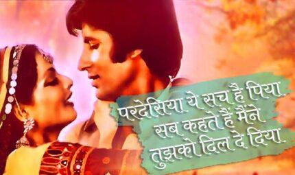 Pardesiya yeh sach hai piya - Mr NAtwarlal-Kishore Kumar-Lata Mangeshkar-www.oldisgold.co.in