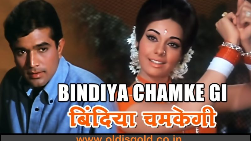 Bindiya Chamkegi Chudi Khankegi-Do Raaste-Lata Mangeshkar-www.oldisgold.co.in