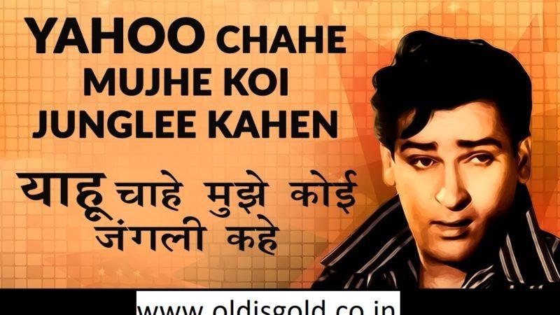 Chahe Koi Mujhe Junglee Kahe oldisgold.co.in