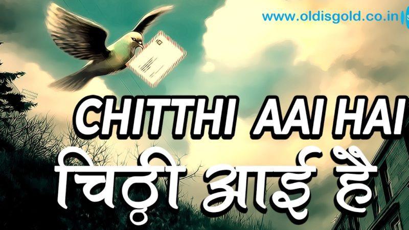 Chitthi Aayi Hai Aayi Hai Pankaj Udhas - Pankaj_Udhas_oldisgold.co.in-Naam-Sanjay Dutt Amrita Singh